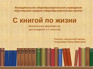 С книгой по жизни (Внеклассное мероприятие для учащихся 1-2 классов) Муницип
