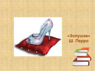 «Золушка» Ш. Перро
