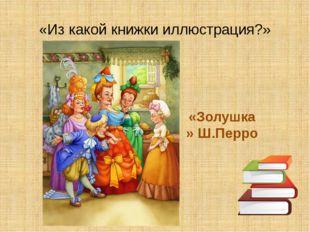 «Из какой книжки иллюстрация?» «Золушка» Ш.Перро