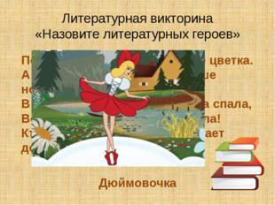 Литературная викторина «Назовите литературных героев» Появилась девочка в чаш