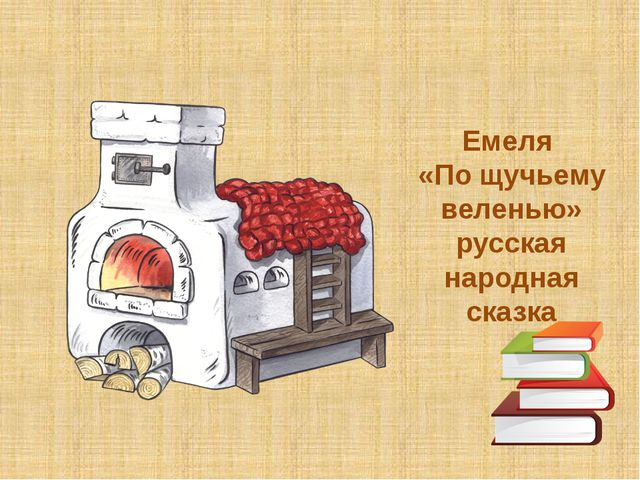Емеля «По щучьему веленью» русская народная сказка