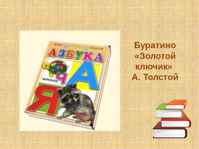 Буратино «Золотой ключик» А. Толстой