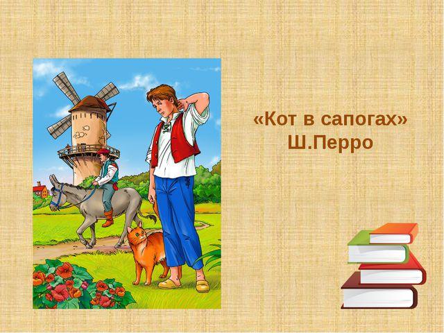 «Кот в сапогах» Ш.Перро