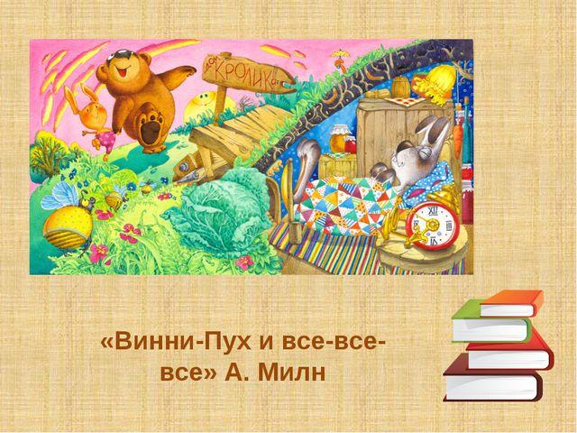 «Винни-Пух и все-все-все» А. Милн