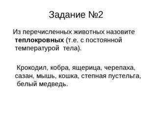 Задание №2 Из перечисленных животных назовите теплокровных (т.е. с постоянной