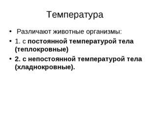 Температура Различают животные организмы: 1. с постоянной температурой тела (
