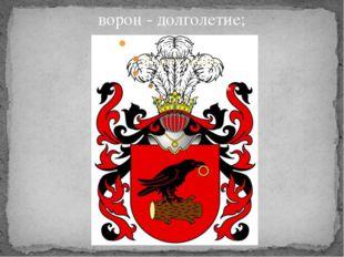ворон - долголетие;