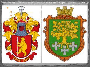 Композиция на поле герба составлялась из негеральдических фигур - изображения