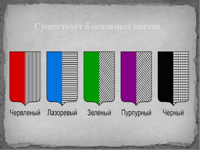 Существует 5 основных цветов