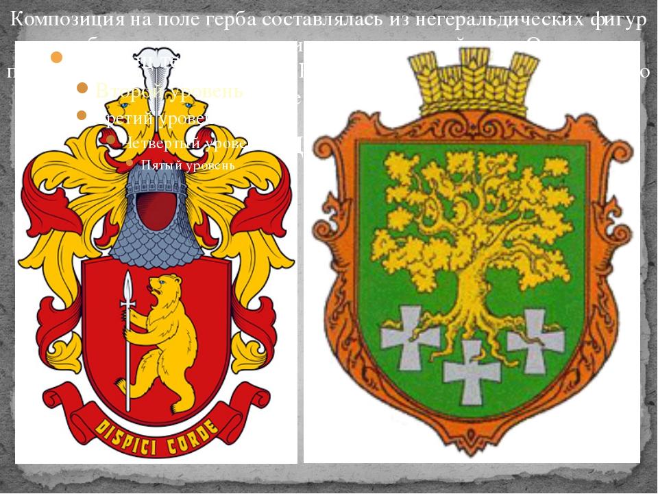 Композиция на поле герба составлялась из негеральдических фигур - изображения...