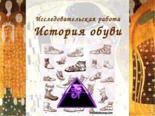 Исследовательская работа История обуви