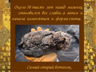 Около 30 тысяч лет назад мизинец становился все слабее, а затем и начала изме
