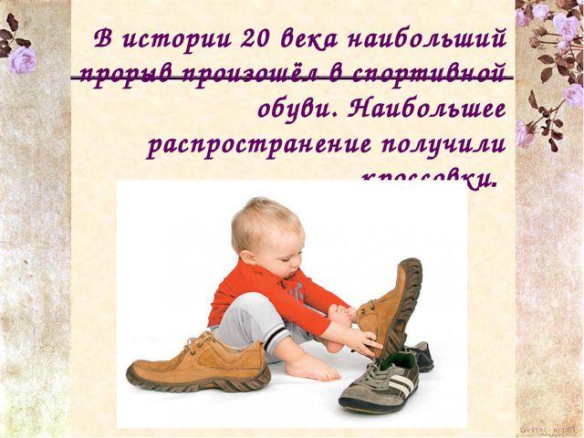 В истории 20 века наибольший прорыв произошёл в спортивной обуви. Наибольшее...