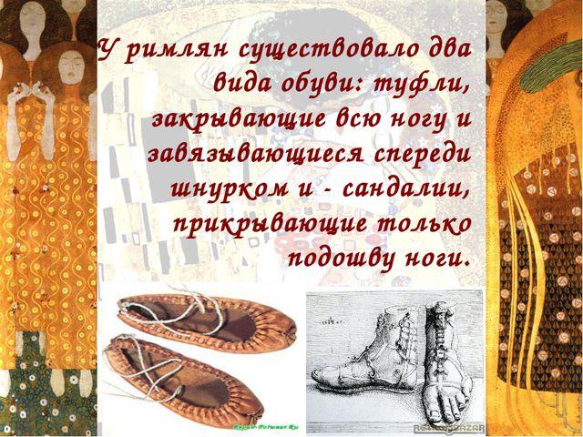 У римлян существовало два вида обуви: туфли, закрывающие всю ногу и завязываю...