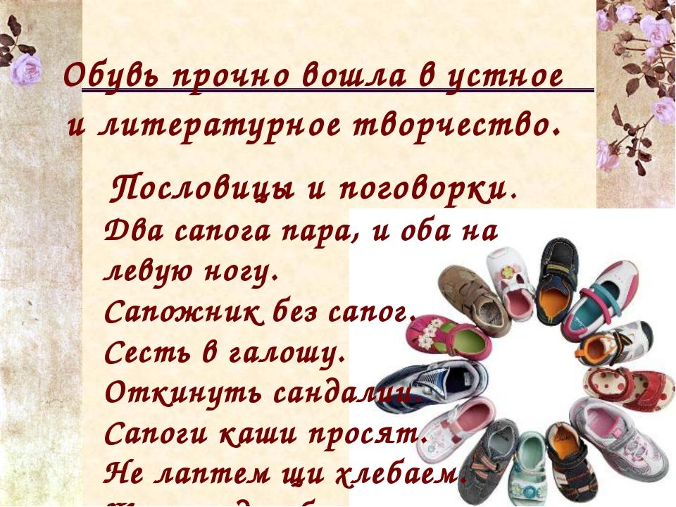 Пословицы и поговорки. Обувь прочно вошла в устное и литературное творчество....