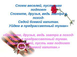 Споем веселей, пусть нам подпоет Споемте, друзья, ведь завтра в поход- Седой