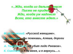 «..Жди, когда из дальних мест Писем не придет, Жди, когда уж надоест Всем, кт