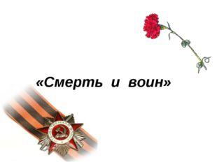 «Смерть и воин»