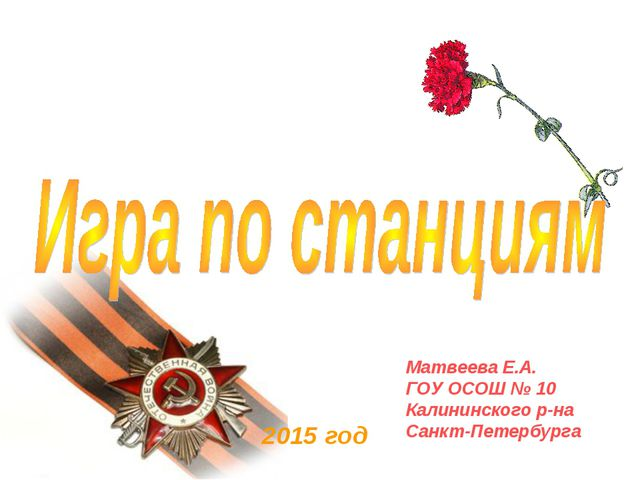 2015 год Матвеева Е.А. ГОУ ОСОШ № 10 Калининского р-на Санкт-Петербурга