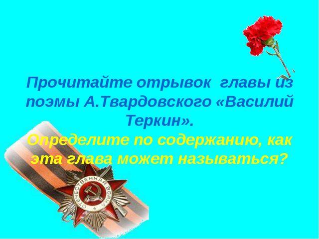 Прочитайте отрывок главы из поэмы А.Твардовского «Василий Теркин». Определите...