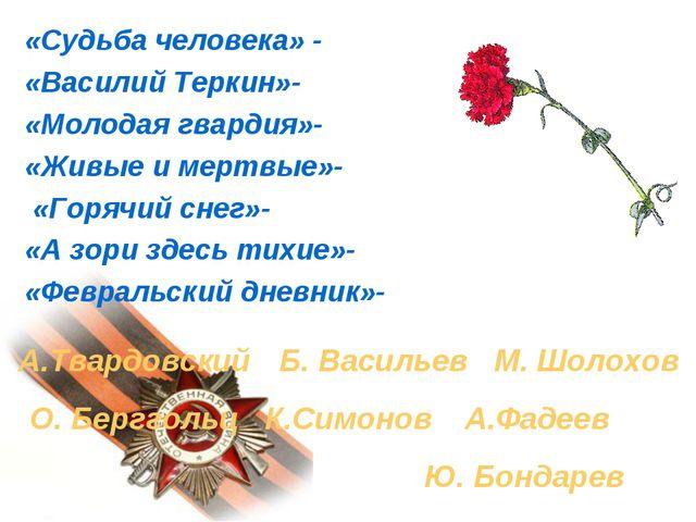 «Судьба человека» - «Василий Теркин»- «Молодая гвардия»- «Живые и мертвые»- «...