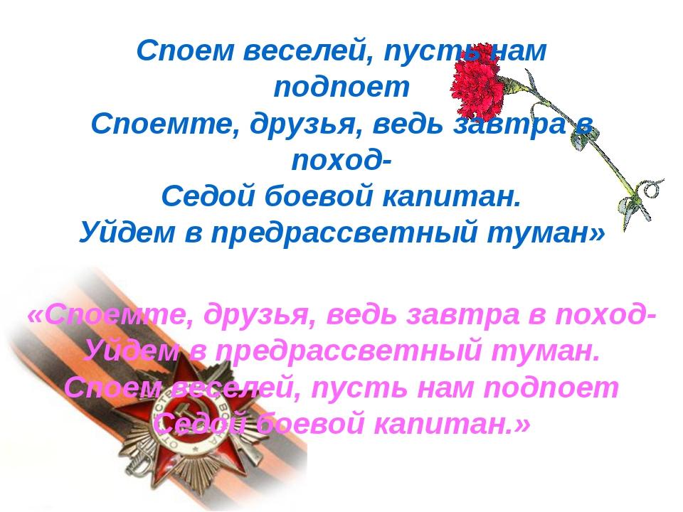 Споем веселей, пусть нам подпоет Споемте, друзья, ведь завтра в поход- Седой...