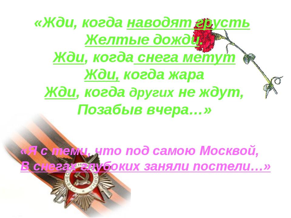 «Жди, когда наводят грусть Желтые дожди. Жди, когда снега метут Жди, когда жа...