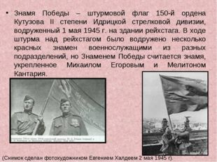 Знамя Победы – штурмовой флаг 150-й ордена Кутузова II степени Идрицкой стрел