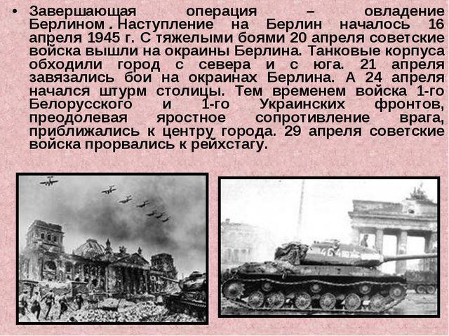 Завершающая операция – овладение Берлином.Наступление на Берлин началось 16...