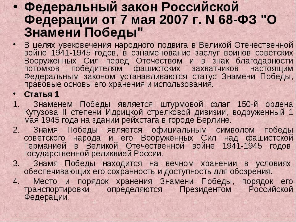 """Федеральный закон Российской Федерации от 7 мая2007 г. N 68-ФЗ """"О Знамени По..."""