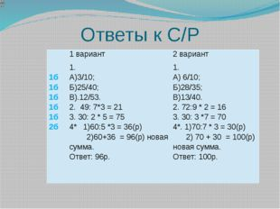 Ответы к С/Р 1 вариант 2 вариант 1б 1б 1б 1б 1б 2б 1. А)3/10; Б)25/40; В).12/