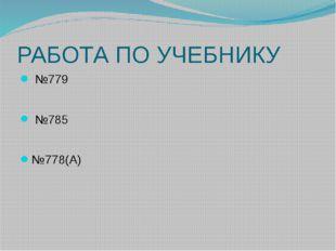 РАБОТА ПО УЧЕБНИКУ №779 №785 №778(А)