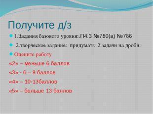 Получите д/з 1.Задания базового уровня:.П4.3 №780(а) №786 2.творческое задани