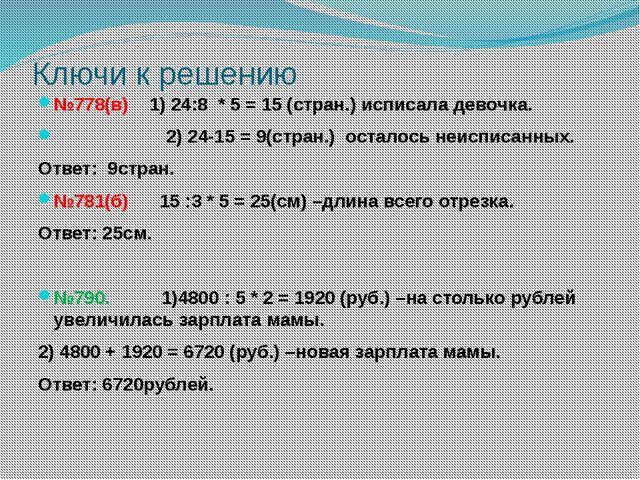Ключи к решению №778(в) 1) 24:8 * 5 = 15 (стран.) исписала девочка. 2) 24-15...