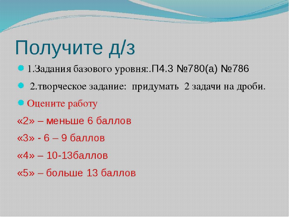 Получите д/з 1.Задания базового уровня:.П4.3 №780(а) №786 2.творческое задани...