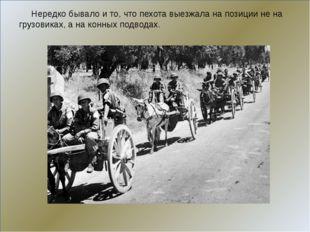 Нередко бывало и то, что пехота выезжала на позиции не на грузовиках, а на к
