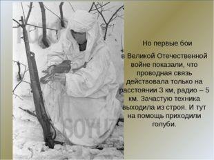 Но первые бои в Великой Отечественной войне показали, что проводная связь де