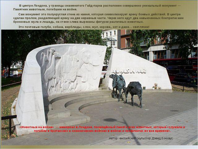 «Животные на войне»— мемориал вЛондоне, посвящённый памяти всех животных,...