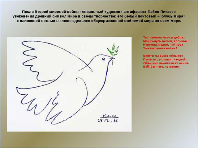 После Второй мировой войны гениальный художник-антифашист Пабло Пикассо увек...