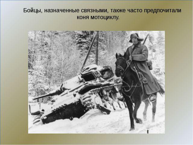 Бойцы, назначенные связными, также часто предпочитали коня мотоциклу.
