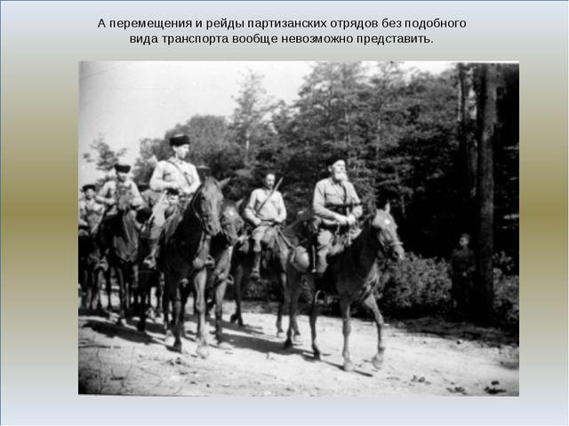 А перемещения и рейды партизанских отрядов без подобного вида транспорта воо...