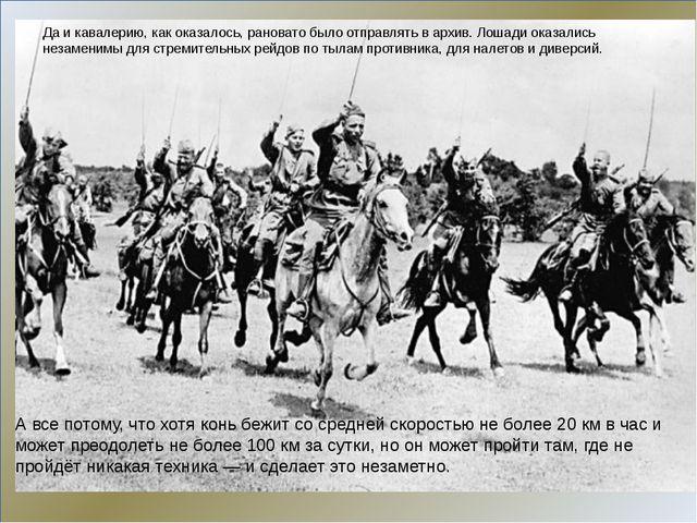 Да и кавалерию, как оказалось, рановато было отправлять в архив. Лошади оказ...