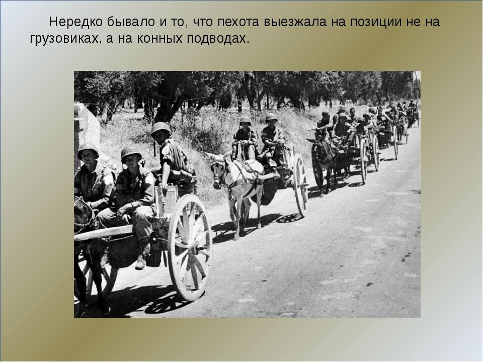 Нередко бывало и то, что пехота выезжала на позиции не на грузовиках, а на к...