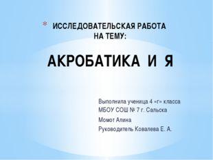 Выполнила ученица 4 «г» класса МБОУ СОШ № 7 г. Сальска Момот Алина Руководите