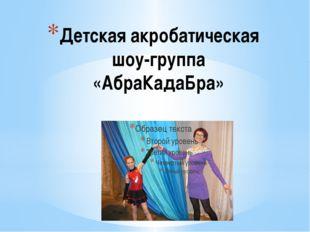 Детская акробатическая шоу-группа «АбраКадаБра»