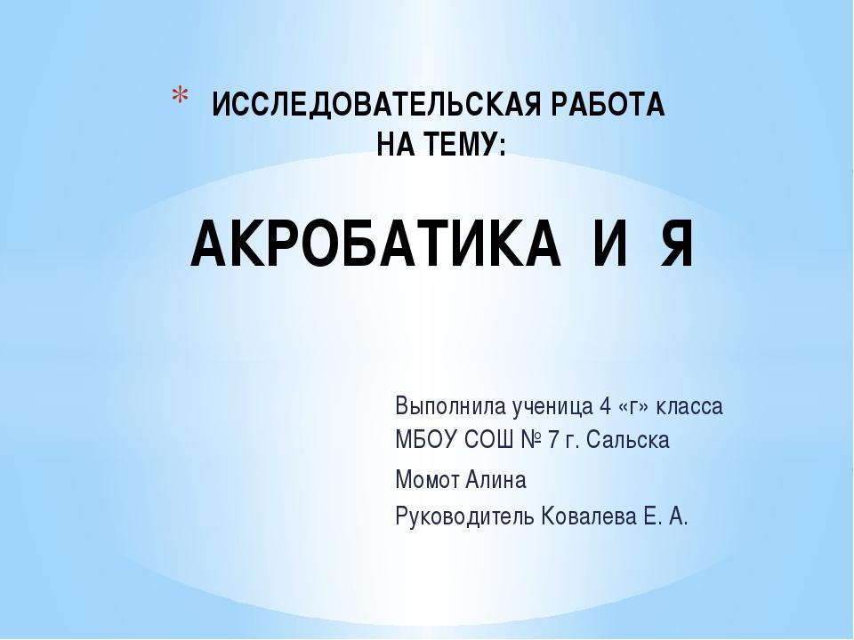 Выполнила ученица 4 «г» класса МБОУ СОШ № 7 г. Сальска Момот Алина Руководите...