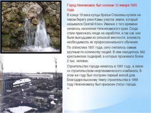 Город Нижнекамск был основан 12 января 1965 года. В конце 19 века купцы брать