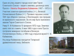 Одна из улиц нашего города носит имя Героя Советского Союза – нашего земляка,