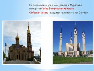 На пересечении улиц Менделеева и Мурадьяна находится Собор Воскресения Христо