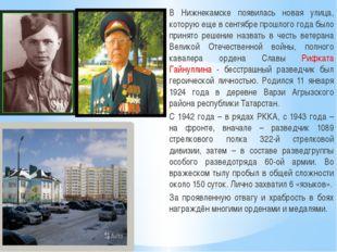В Нижнекамске появилась новая улица, которую еще в сентябре прошлого года был